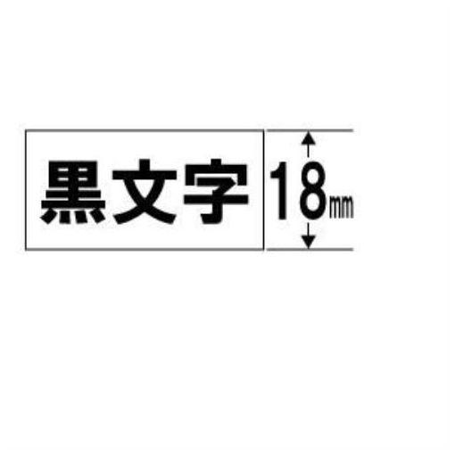 【ポイント10倍 1月16日(水)01:59まで】ブラザー TZe-241 ラベルライターピータッチ用 ラミネートテープ 白テープ 黒文字 幅18mm 長さ8m