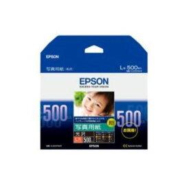 プリンター用紙 エプソン 純正 写真用紙 KL500PSKR 写真用紙(光沢)L判 500枚入り