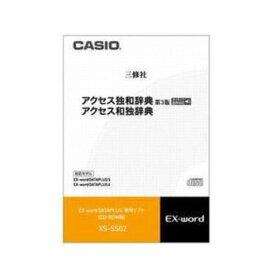 電子辞書追加コンテンツ アクセス独和辞典[第3版]/アクセス和独辞典 CD-ROM版 XS-SS02