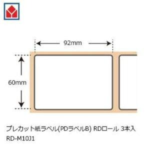 RD-M10J1 プレカット紙ラベル(PDラベルB)60mm×92mm 3本入