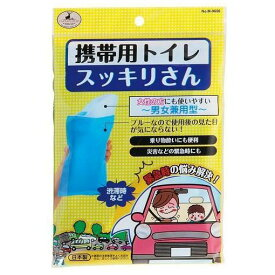 【ポイント10倍!】CAPTAIN STAG M-9650 キャプテンスタッグ 携帯用トイレ スッキリさん