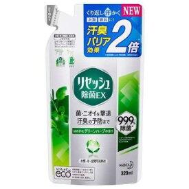 【ポイント10倍!】花王 Resesh(リセッシュ) リセッシュ 除菌EX グリーンハーブの香り つめかえ用 320ml 消臭剤・芳香剤