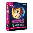 ジャングル DVDFab X BD&DVD コピープレミアムY JP004550Y