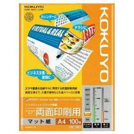 プリンター用紙 コクヨ インクジェット用紙 両面 KJ-M26A4-100 IJP用マット紙 スーパーファイングレード 両面印刷用 (A4サイズ・100枚)