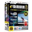 アイアールティ IRT0411 パソコンソフト e動画録画8
