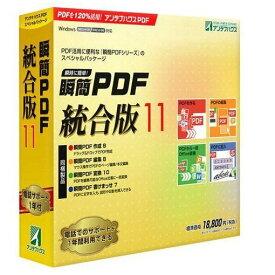【ポイント10倍!】アンテナハウス 瞬簡 PDF 統合版 11 PDSB0