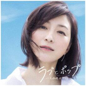 【CD】ラブとポップ 〜好きだった人を思い出す歌がある〜 mixed by DJ和
