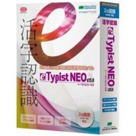 【ポイント10倍!】メディアドライブ e.Typist NEO v.15.0