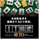 【ポイント10倍!】マグノリア IT麻雀 超3D(価格改定版)