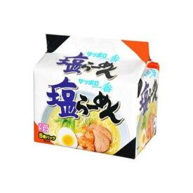【ポイント10倍!6月15日(土)0:00〜】サンヨー食品 サッポロ一番 塩らーめん 5個パック