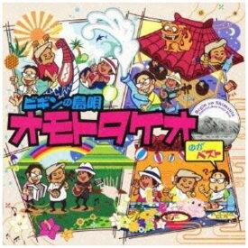【CD】 BEGIN / ビギンの島唄 オモトタケオベスト