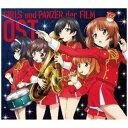【ポイント10倍!】<CD> ガールズ&パンツァー 劇場版 オリジナルサウンドトラック
