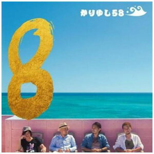 【CD】 かりゆし58 / 8