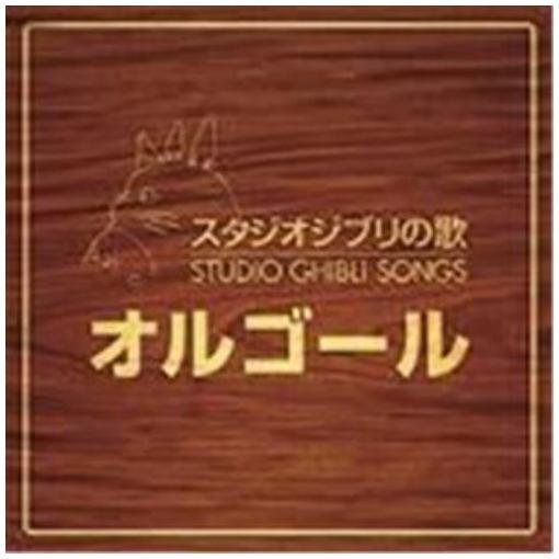 <CD> オルゴール / スタジオジブリの歌オルゴール