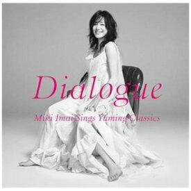 【ポイント10倍!】<CD> 今井美樹 / Dialogue-Miki Imai Sings Yuming Classics-