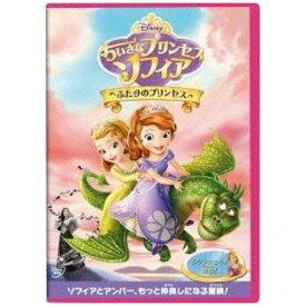 【DVD】ちいさなプリンセス ソフィア / ふたりのプリンセス