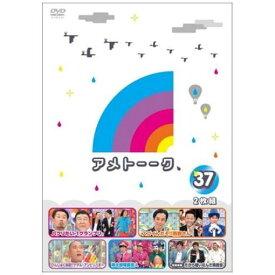 【DVD】アメトーーク! DVD37