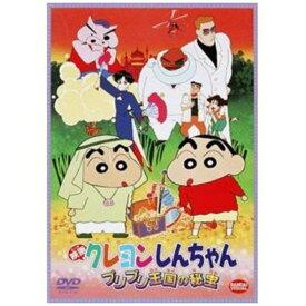 【DVD】映画 クレヨンしんちゃん ブリブリ王国の秘宝