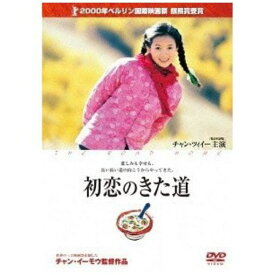 【DVD】初恋のきた道