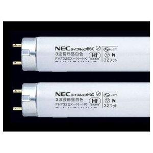 NEC FHF32EX-N-HX-2P 直管蛍光灯(高周波点灯形) ライフルックN-HGX 3波長形昼白色 32形 2本パック