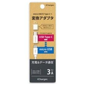 【ポイント10倍!2月20日(木)00:00〜23:59まで】PGA PG-MCCN04 USB Type-C - micro USB 変換アダプタ iCharger ホワイト