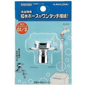 カクダイ LS772-101 洗濯機用ニップル
