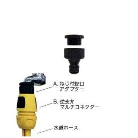 ケルヒャージャパン ねじ付蛇口アダプター