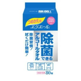 大王製紙 エリエール 除菌できるアルコールタオル 詰替用 80枚入 【日用消耗品】
