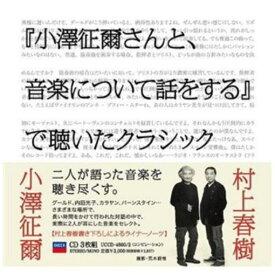 【ポイント10倍!】<CD> 小澤征爾 / 「小澤征爾さんと、音楽について話をする」で聴いたクラシック
