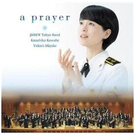 【CD】三宅由佳莉 / 祈り〜未来への歌声
