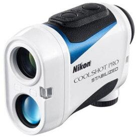 ニコン 携帯型レーザー距離計「COOLSHOT PRO STABILIZED」 COOLSHOT PRO