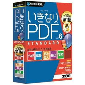 【ポイント10倍!】ソースネクスト イキナリPDFV6スタンダード いきなりPDF Ver.6 STANDARD