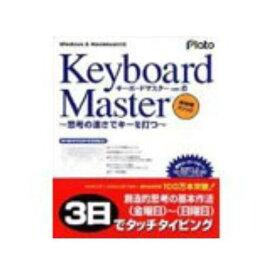 KEYBOARD MASTER 6
