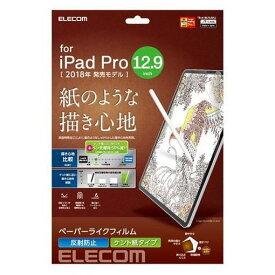 エレコム TB-A18LFLAPLL iPad 2018 12.9インチ用フィルム/ペーパーライク/反射防止/ケント紙タイプ