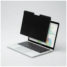 エレコム マグネット液晶フィルター/覗き見防止/MacBookPro13インチ用 EF-MBPT13PFM