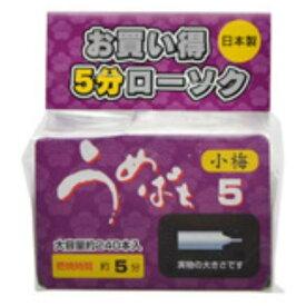 東亜ローソク ウメバチ 小梅ポリ袋 5分 約240本入