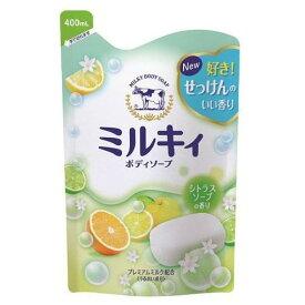 牛乳石鹸 ミルキィBSシトラスソープ 詰替用400ML ミルキィ