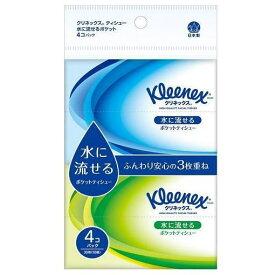 日本製紙クレシア クリネックス 水に流せるポケットティッシュ 4個パック 【日用消耗品】