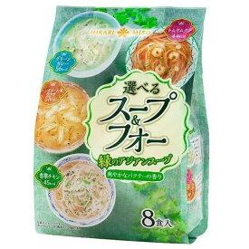 ひかり味噌 選べるスープ&フォー 緑のアジアンスープ 8食入(4種×2)