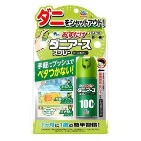 アース製薬 おすだけダニアーススプレー 100回分 シトラスハーブの香り 23ml
