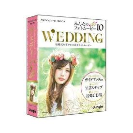 【ポイント10倍!】ジャングル みんなのフォトムービー10 Wedding JP004666 結婚式を華やかに彩るフォトムービー
