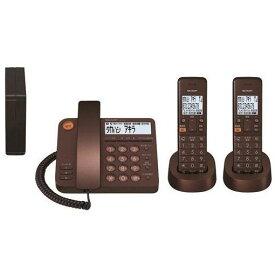 シャープ JD-XG1CWT コードレスデザイン電話機 親機1台+子機2台 ブラウンメタリック