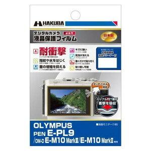 ハクバ DGFS-OEPL9 液晶保護フィルム 耐衝撃 Olymus PEN E-PL9/OM-D E-M10 MarkIII/E-M1 Mark II/E-M10 Mark II/PEN-F兼用