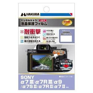 ハクバ DGFS-SA7M3 液晶保護フィルム 耐衝撃 Sony α7III/α7RIII/α9/α7SII/α7R II/α7 II/Cyber-shot RX100 Series/RX1RII/RX1R/RX1兼用