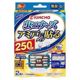 大日本除蟲菊 虫コナーズ アミ戸に貼るタイプN 250日 2個入