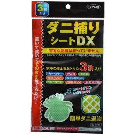 東京企画販売 トプラン ダニ捕りシートDX 3枚入
