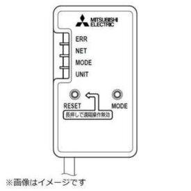 三菱 MAC-895IF ルームエアコン(霧ヶ峰) 無線LANアダプター
