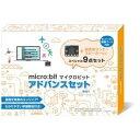 【ポイント10倍!】SB C&S micro:bit アドバンスセット/MB-B001 ロボット