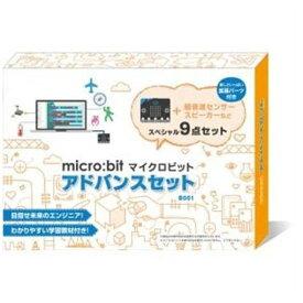 SB C&S micro:bit アドバンスセット/MB-B001 ロボット