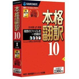 【ポイント10倍!10月15日(火)0:00〜23:59まで】ソースネクスト 本格翻訳10